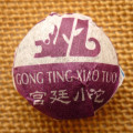 Купить Мини шу (чёрный) пуэр Гунтин «Дворцовый» Цзинлун