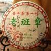 Купить Шен пуэр в виде блинов в интернет магазине китайского чая