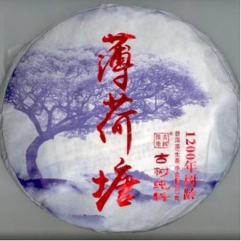 Купить Зелёный шен пуэр Мэнхай Юнкан «Бохэтан» блин 357г.