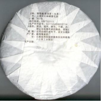 Зелёный шен пуэр Мэнхай Юнкан «Бохэтан» блин 357г.