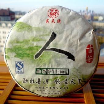 Купить Зеленый Шен пуэр Менгванг «Человек» мини-блин 100гр. 2010г.