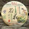 Халяльный органический Шен пуэр Юннань Дае Чжун мини-блин 100г. 2006г