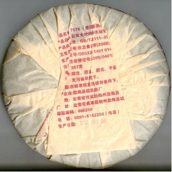 Чёрный шу пуэр «FU HAI QI ZI BING CHA 7576» блинчик 357г. 2013г