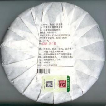 Чёрный шу пуэр «FU HAI QI ZI BING CHA 8596» блинчик 357г.