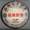 Органический чёрный шу пуэр Фухай Юньпу «Гармония» блин 357г. 2012г