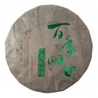 Купить   Шу пуэр ГуИ Цзинь Чжень Байлянь «Золотые иглы из Байляня» 357г.