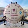 Шу пуэр ГуИ Банжан Цзиндянь Мэнхай Юаньвэй «Истый Мэнхайский Банжанец» 357г.