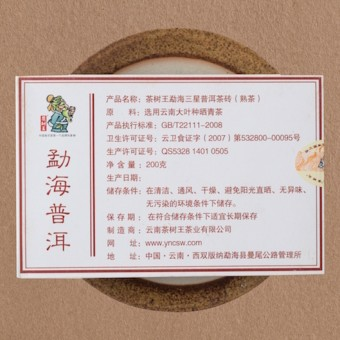 Чёрный шу пуэр Ча Шу Ван «Три звезды» кирпич 200г.