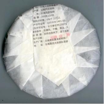 Чёрный шу пуэр Ци Цзы Бин Цзинлун «№5» блинчик 200гр
