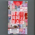 Хайваньский шу пуэр «Yunnan Laotongzhi» упаковка 100гр.