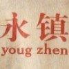 Yongde Wenxin / Юндэ Вэнь Синь