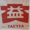 Мэнхайский чайный завод ДаИ «Великая польза»